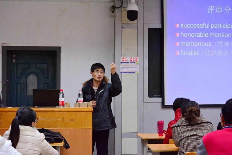 基础课部举办美国大学生数学建模竞赛赛前专家